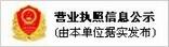 企業公(gong)示(shi)